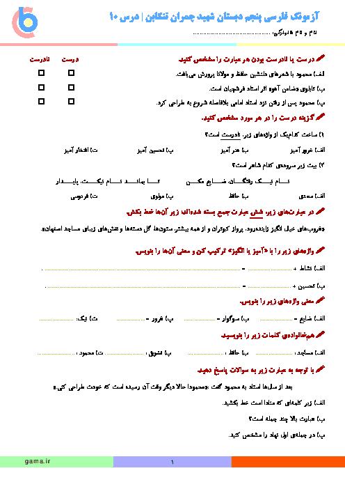 آزمونک فارسی پنجم دبستان شهید چمران تنکابن | درس 10: نامِ نیکو