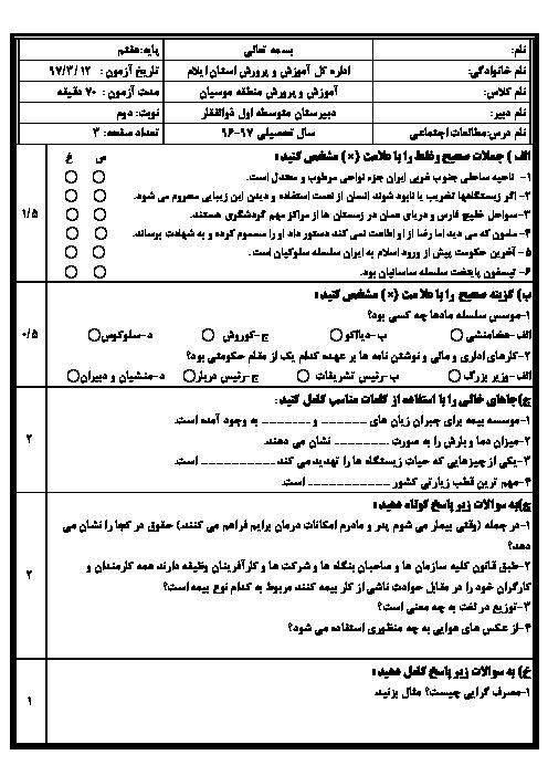 آزمون نوبت دوم مطالعات اجتماعی هفتم مدرسه ذوالفقار | خرداد 1397