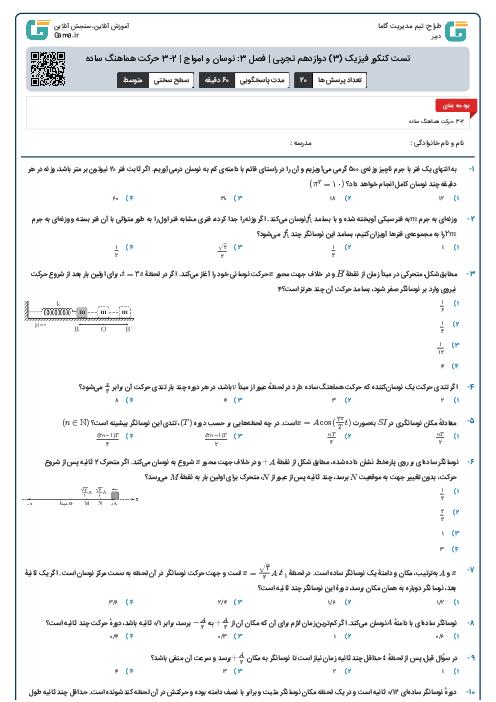 تست کنکور فیزیک (3) دوازدهم تجربی | فصل 3: نوسان و امواج | 2-3 حرکت هماهنگ ساده