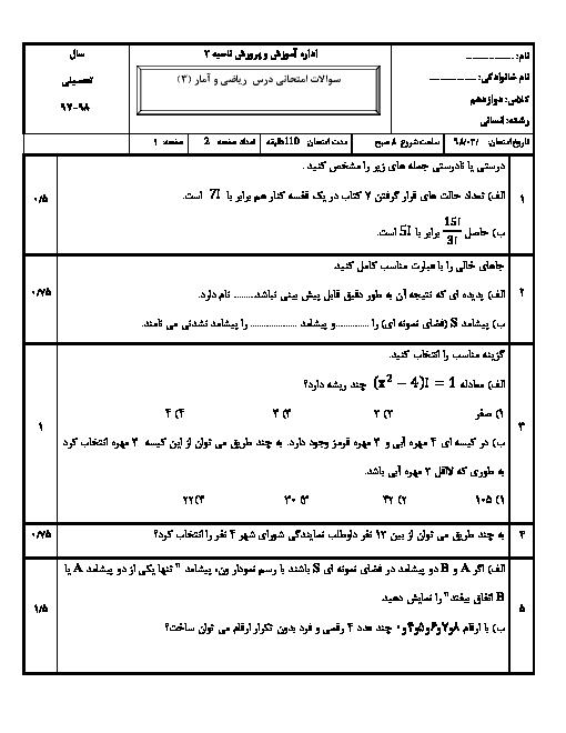 نمونه سوال امتحان نوبت دوم ریاضی و آمار (3) دوازدهم | خرداد 1398 + پاسخ