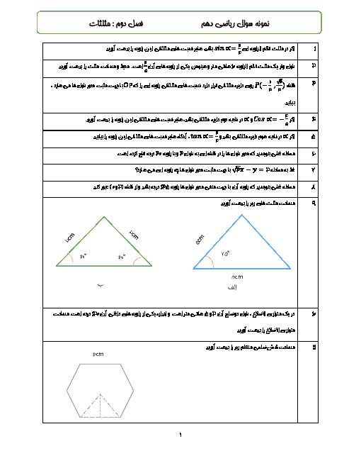 نمونه سوالات امتحانی فصل 2 ریاضی دهم | مثلثات