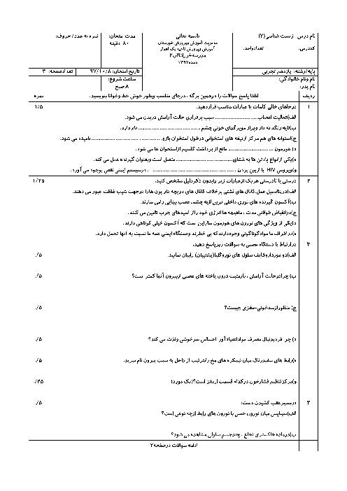 امتحان نیمسال اول زیست شناسی (2) یازدهم دبیرستان فرزانگان اهواز | دی 97