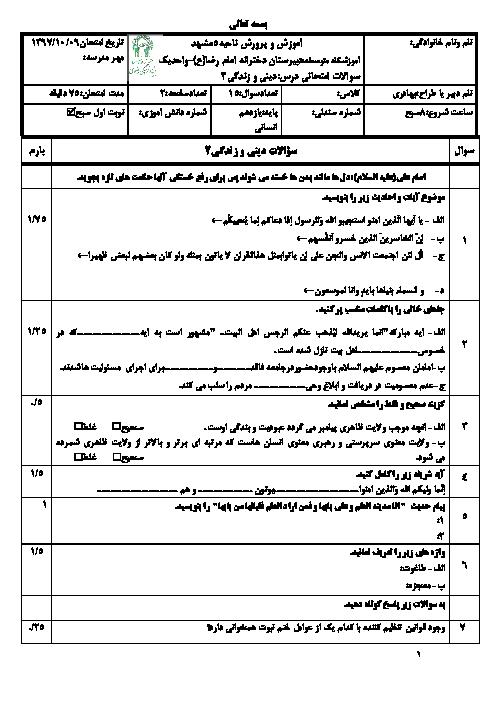 امتحان ترم اول دین و زندگی یازدهم انسانی دبیرستان امام رضا واحد 1 مشهد | دی 98