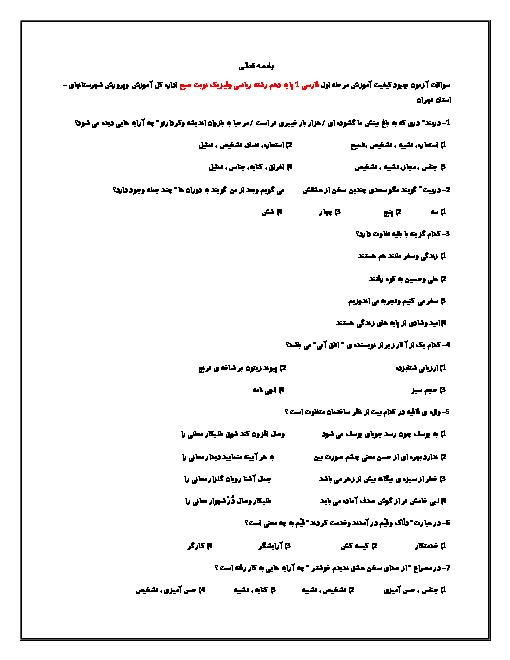 آزمون بهبود کیفیت فارسی (1) دهم عمومی کلیه رشته ها شهرستان های استان تهران | درس 1 تا 9