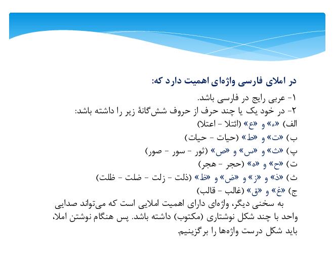 واژگان مهم املایی درس به درس فارسی هفتم