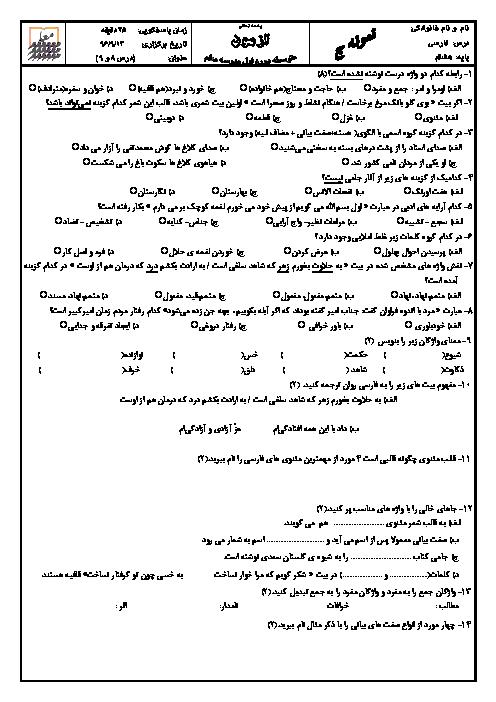 امتحان تکوینی ادبیات فارسی هشتم مدرسه معلم | درس 8 و 9
