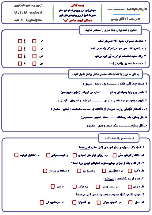 پیش آزمون نوبت دوم علوم تجربی پایه ششم دبستان شهید میاحی | اردیبهشت 1397 + پاسخ