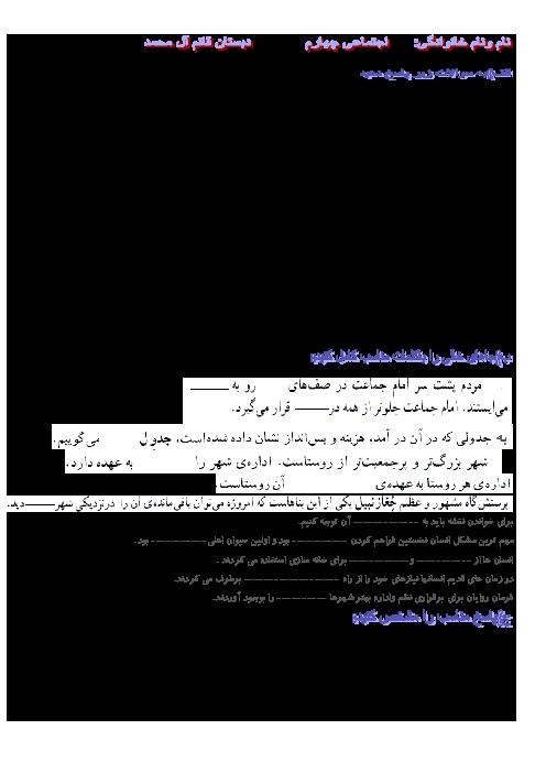 آزمون نوبت اول مطالعات اجتماعی چهارم دبستان قائم آل محمد (ص) | دی 93