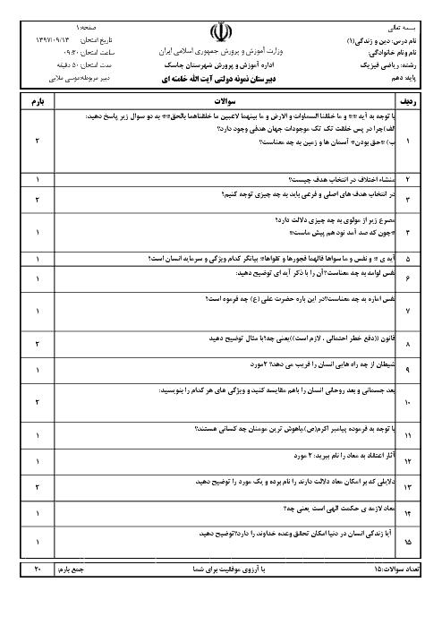 آزمون میان ترم دین و زندگی (1) دهم دبیرستان آیت الله سید علی خامنه ای | درس 1 تا 4