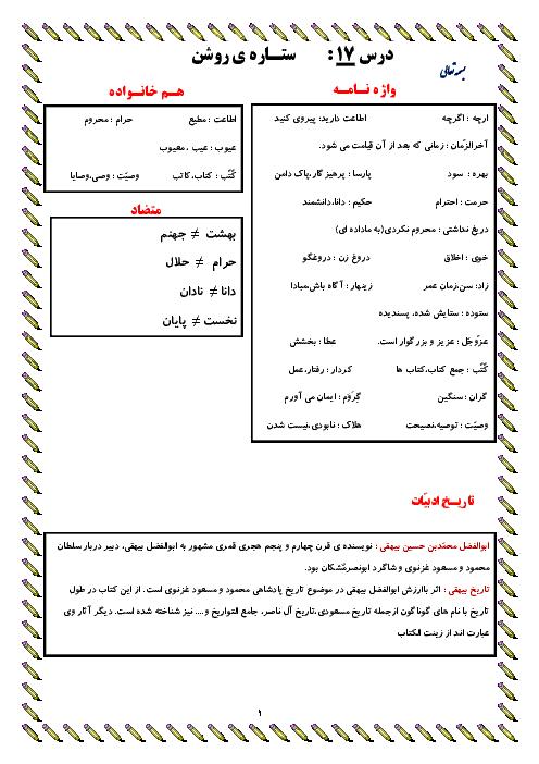 معنی عبارت های درس، واژه نامه، دانش زبانی و تاریخ ادبیات درس 17 | فارسی پایه ششم دبستان