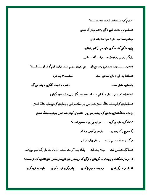 30 سوال تستی ادبیات فارسی هفتم