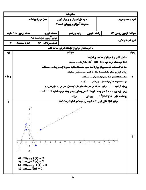 سوال و پاسخ امتحان نوبت دوم ریاضی (2) یازدهم انسانی | خرداد 1397