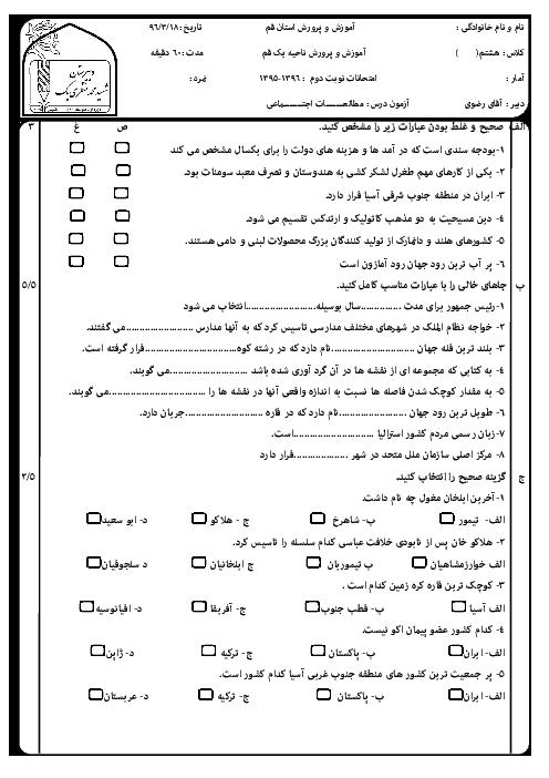 سوالات امتحان نوبت دوم مطالعات اجتماعی هشتم مدرسۀ شهید محمد منتظری (1) ناحیه یک قم - خرداد 96