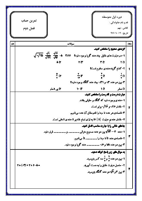 امتحان عددهای حقیقی ریاضی نهم دبیرستان صالحین تهران | فصل 2