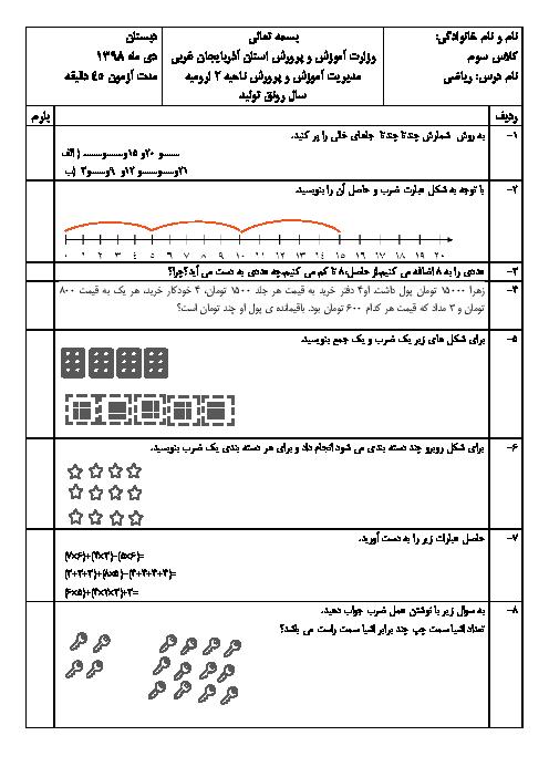 آزمون ریاضی سوم دبستان امیرکبیر شریف   ضرب عددهای یک رقمی