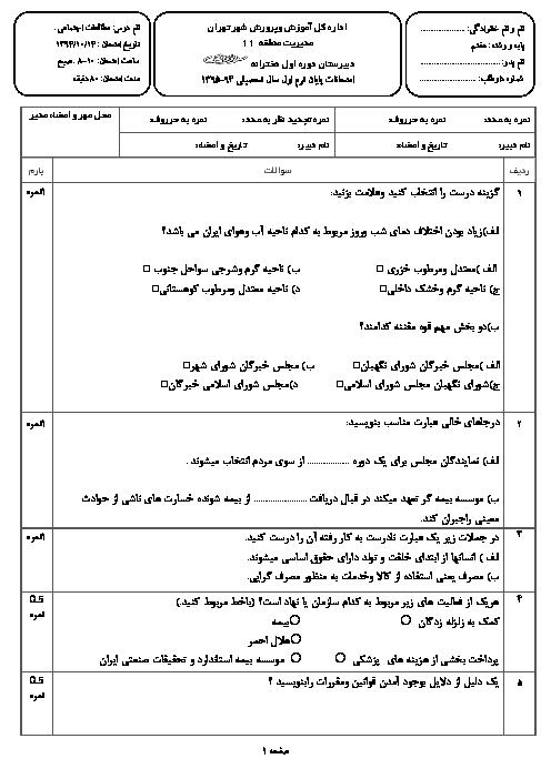 امتحان پایانی دوم مطالعات اجتماعی هفتم دبیرستان دخترانه سرای دانش با پاسخ | خرداد 94