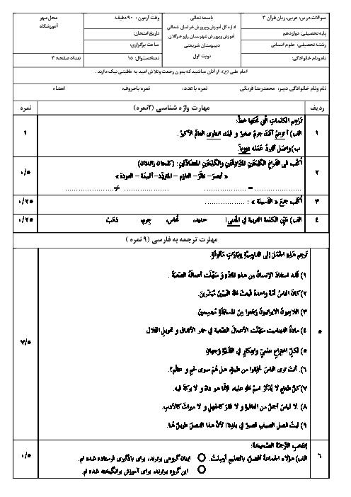 آزمون نوبت اول عربی (3) انسانی دوازدهم دبیرستان دکترشریعتی | دی 1398