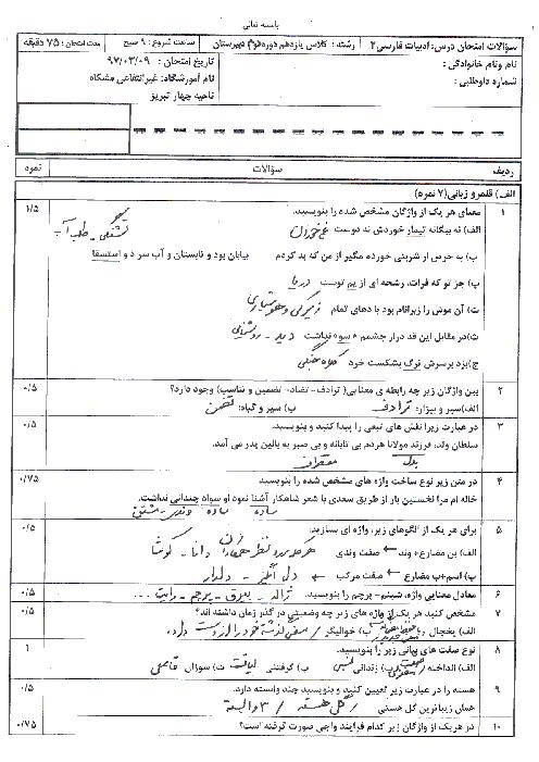 آزمون پایانی نوبت دوم فارسی (2) پایه یازدهم دبیرستان مشکاة نور تبریز | خرداد 97 + پاسخ