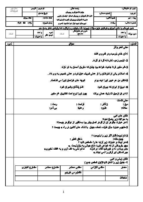 آزمون نوبت دوم ادبیات فارسی نهم مدرسه شهید ناصری | اردیبهشت 1398