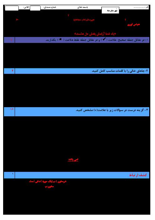 امتحان نیمسال اول دین و زندگی (3) دوازدهم دبیرستان امام سجاد (ع) |  دی 1398
