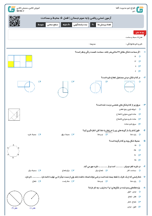 آزمون تستی ریاضی پایه سوم دبستان | فصل 5: محیط و مساحت