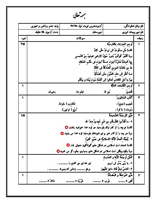 نمونه سوال امتحان نوبت اول عربی (1) دهم   درس 1 تا 4