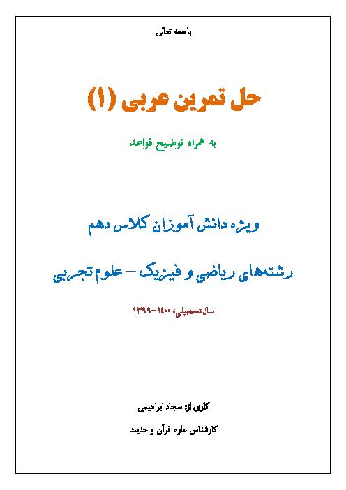 راهنمای گام به گام عربی (1) دهم تجربی و ریاضی | درس 1 تا درس 8