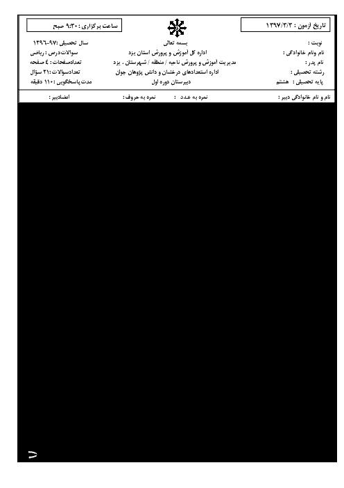 آزمون نوبت دوم ریاضی هشتم مدرسه فرزانگان | خرداد 1396