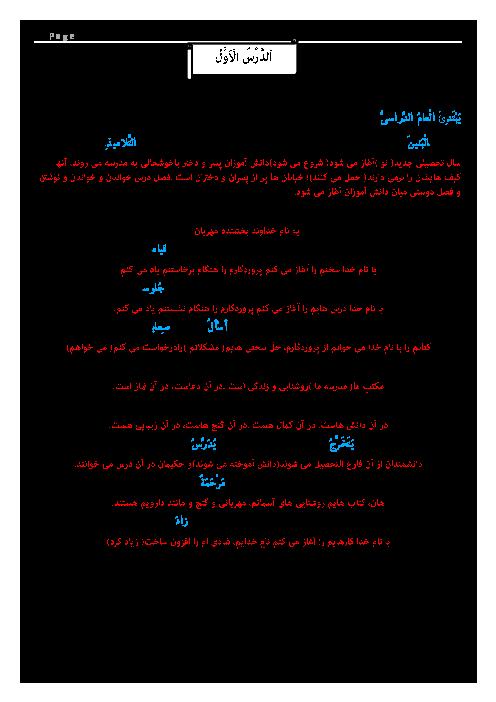 ترجمه متون عربی نهم | درس 1 تا 10