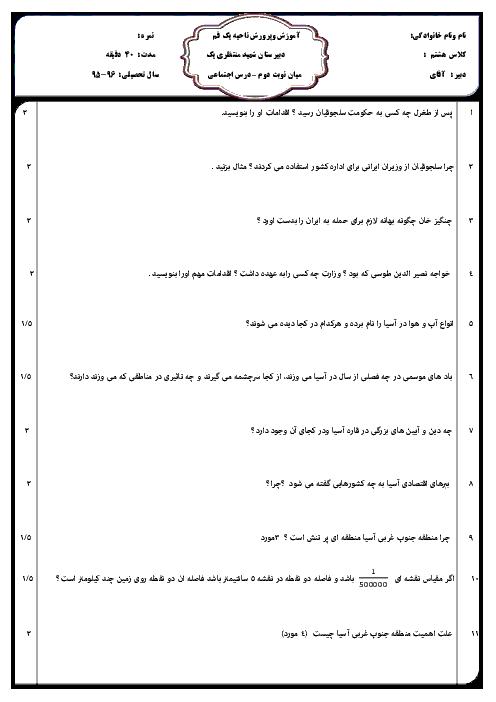 آزمون میان نوبت دوم مطالعات اجتماعی هشتم دبیرستان شهید محمد منتظری قم | فروردین 96
