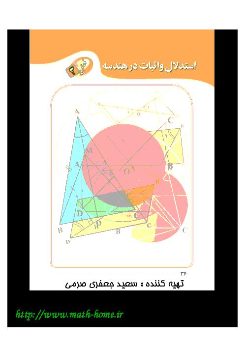 حل المسائل فصل سوم کتاب ریاضی نهم ( همه فعالیتها ، کار در کلاسها و تمرین)