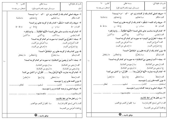 آزمون قواعد درس 2 و 3 عربی نهم دبیرستان باهنر قم