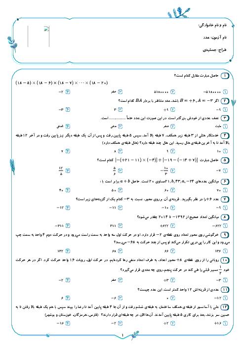 سوالات تستی مبحث اعداد صحیح ریاضی ششم ابتدائی + پاسخ تشریحی