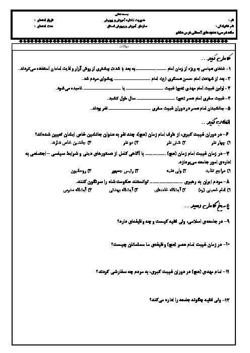 کاربرگ هدیه های آسمانی ششم  دبستان شهید عسگر عسگری | درس هشتم: دوران غیبت