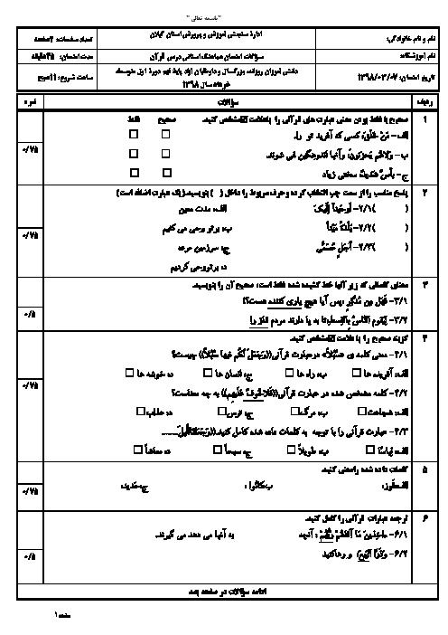 سؤالات امتحان هماهنگ استانی نوبت دوم قرآن پایه نهم استان گیلان | خرداد 1398 + پاسخ