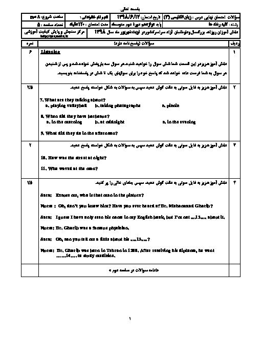 سؤالات امتحان نهایی درس زبان انگلیسی (3) دوازدهم | شهریور 1398 + پاسخ