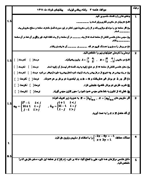 نمونه سوالات و پاسخنامه امتحان ترم دوم هندسه دوازدهم | خرداد 1398