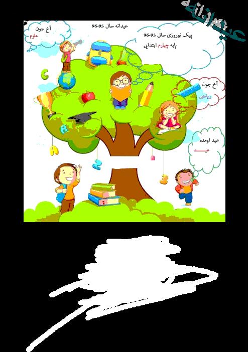 پیک عیدانه پایهی چهارم دبستان |نوروز 96