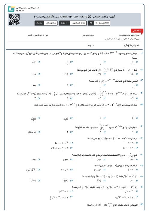 آزمون مجازی حسابان (1) یازدهم | فصل 3: توابع نمایی و لگاریتمی (سری 2)