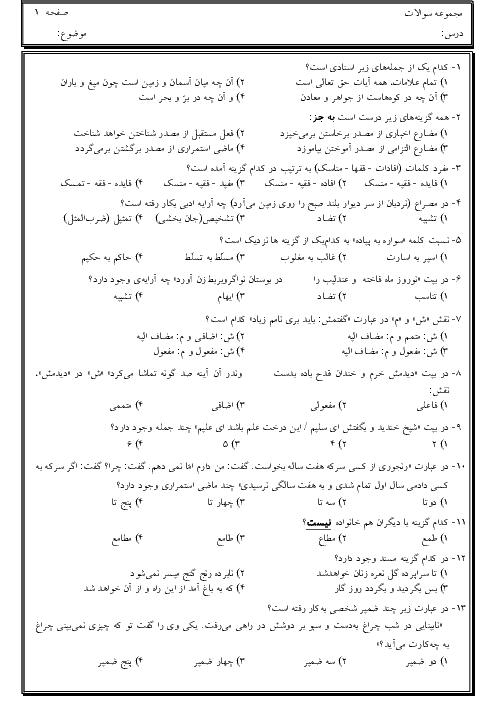 سوالات تستی دانش های ادبی و زبانی دروس 1 تا 8 فارسی نهم + پاسخ تشریحی