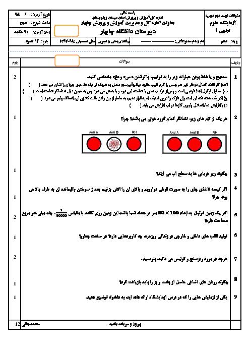 آزمون نوبت دوم آزمایشگاه علوم تجربی (1) دهم دبیرستان دانشگاه  چابهار | اردیبهشت 1398