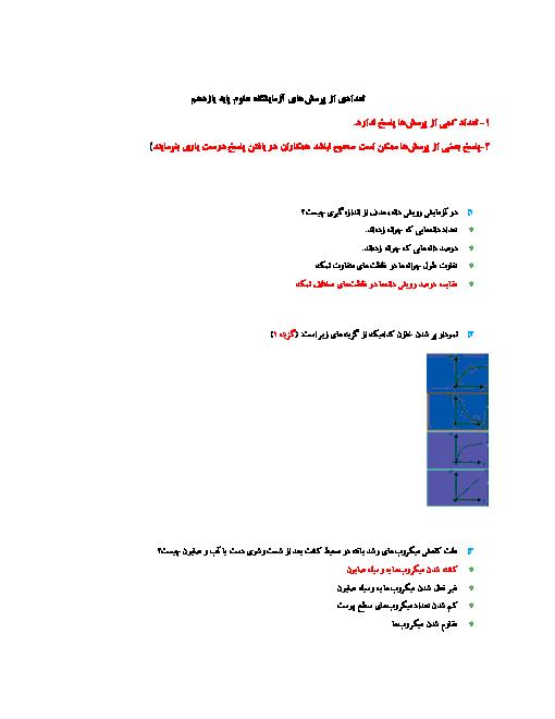 سوالات تستی آزمایشگاه علوم تجربی (2) یازدهم رشته ریاضی و تجربی + جواب