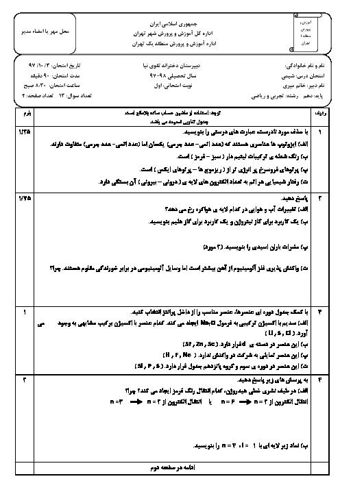 امتحان نوبت اول شیمی (1) دهم دبیرستان تقوی نیا تهران | دی 1397