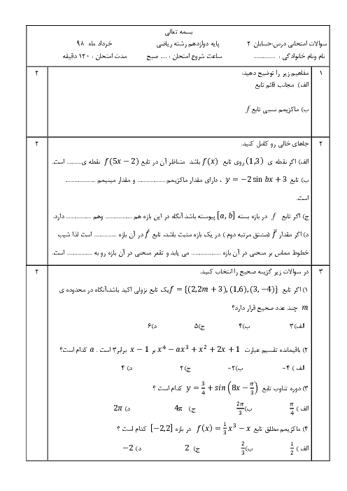 نمونه سوال امتحان نیمسال دوم حسابان (2) دوازدهم دبیرستان | خرداد 1398 + پاسخ