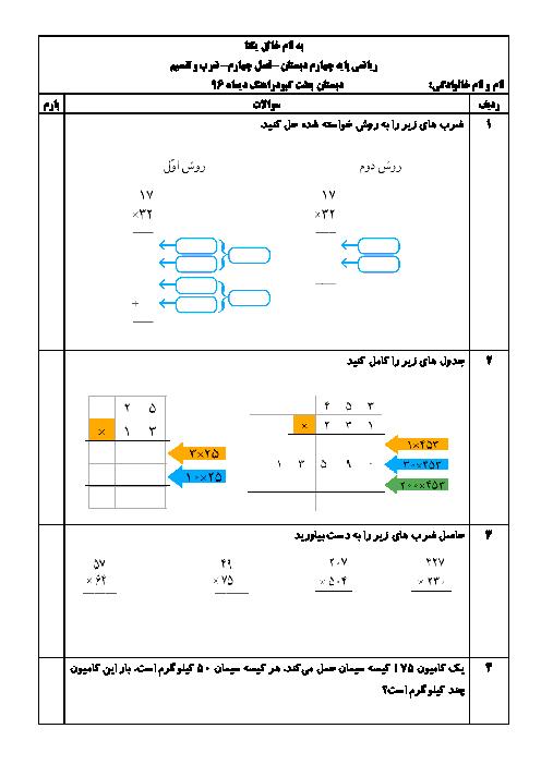 آزمون ریاضی چهارم  دبستان بعثت | فصل 3: ضرب و تقسیم