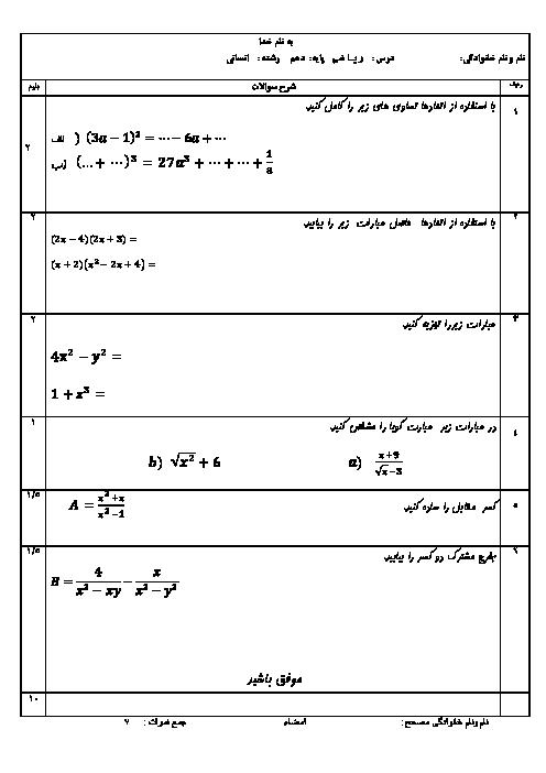 آزمون فصل یک ریاضی دهم انسانی: عبارت های جبری