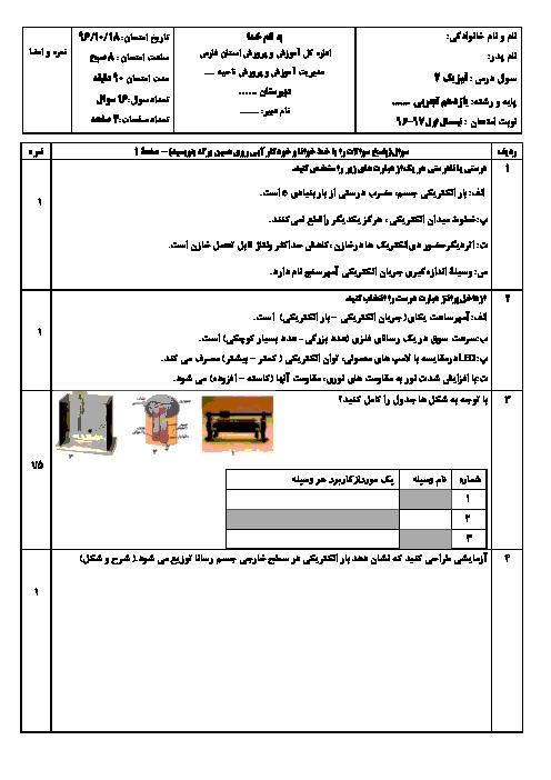نمونه سوالات امتحان نوبت اول فیزیک (2) یازدهم رشته تجربی | دی 96: فصل اول و دوم
