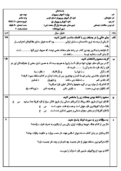آزمون نوبت دوم مطالعات اجتماعی هشتم مدرسه آل محمد (ص) | خرداد 1397 + پاسخ