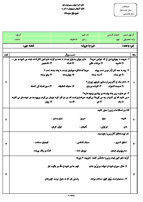آزمون میان نوبت اول ادبیات فارسی نهم همراه پاسخنامه تیزهوشان شهید باهنر کرج | آذر 94