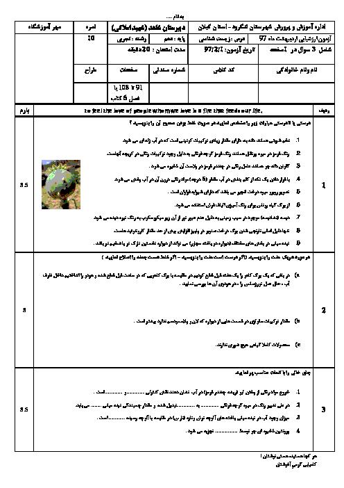 آزمون زیست شناسی (1) پایه دهم رشته تجربی دبیرستان شهید املاکی | فصل ششم: از یاخته تا گیاه